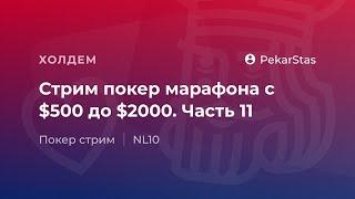 Стрим покер марафона с $500 до $2000. Часть 11