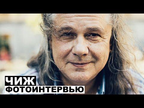 Чиж - фотоинтервью с музыкантом   Георгий За Кадром