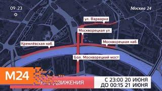 """Несколько улиц в центре Москвы перекроют из-за бала """"Выпускник"""" - Москва 24"""