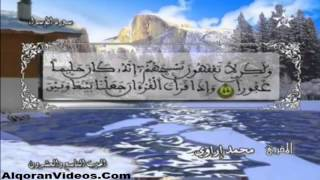 HD المصحف المرتل الحزب 29 للمقرئ محمد إراوي