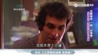 法國導演一身台灣魂!豐富文化「一輩子也拍不完」│台灣亮起來│三立新聞台
