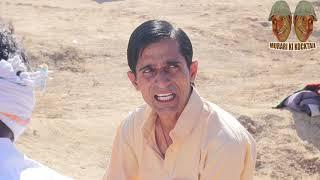 बकरी गो जागण भाग 2 Rajasthani Haryanvi comedy I Murari Lal I Murari Ki Cocktail