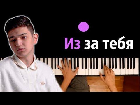 Akmal' - Из за тебя (Ты расскажи про нас всему свету) ● караоке | PIANO_KARAOKE ● ᴴᴰ + НОТЫ & MIDI