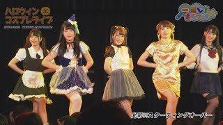 三重レ!キラフォレ☆#33『キラフォレハロウィンライブ潜入レポート!その2』
