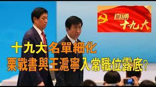 曹長青:習近平會不會把王岐山送進秦城監獄?