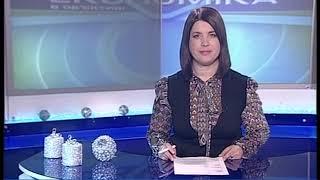 """Объектив-новости"" 16 января 2019"