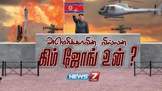 அமெரிக்காவின் வில்லன் கிம் ஜோங் உன் | Kim Jong Un | North Korea A Most Secret Nation on Earth