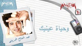 تحميل اغاني Abdel Fattah El Gereny - Wehyat Eneik - وحياه عينيك - عبد الفتاح جريني MP3