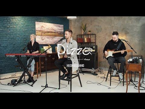 PIZZA - Неожиданно (Акустическая версия)