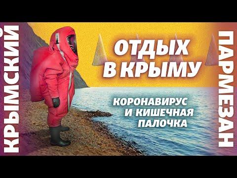 Отдых в Крыму: коронавирус и кишечная палочка | Крымский.Пармезан
