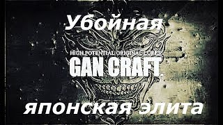 Gan craft воблеры