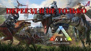 ARK: Survival Evolved: ПЕРЕЕЗД И НЕ ТОЛЬКО