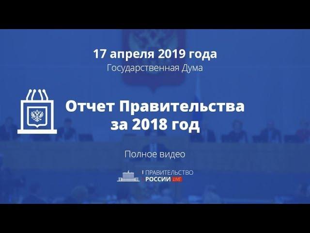 Выступление Дмитрия Медведева с ежегодным отчетом Правительства РФ о результатах деятельности за 2018 год