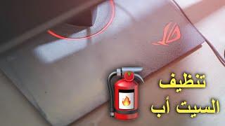 تنظيف السيت أب من الغبار ( أو طفاية الحريق 🔥)