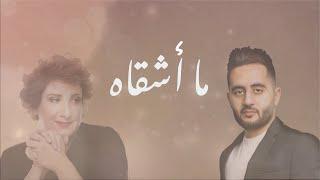 عماد محمد و مكادي نحاس - ما أشقاه | 2020 | Emad Mohammad & Macadi Nahhas - Ma Ashqah