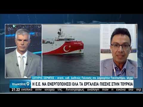 Τουρκία   Η απάντηση της Αθήνας – Η Άγκυρα δοκιμάζει και τις αντοχές του Βερολίνου 24/08/2020 ΕΡΤ