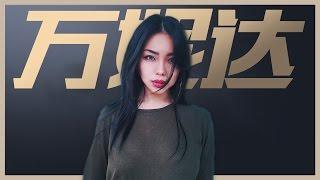 【人气学员】万妮达 往期精彩演唱回顾《中国新歌声》SING!CHINA