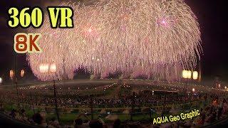 [8K 360 VR ]ヴァーチャル観光:長岡花火2017「フェニックス」「米百俵尺玉100連発」 Nagaoka Fireworks Festival