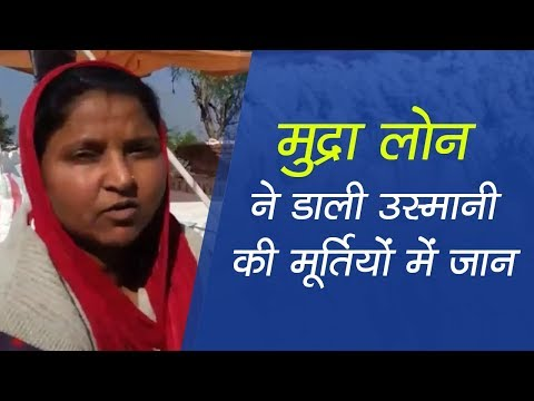 Pradhan Mantri Mudra Yojana: Tashkim Usmani gets loan & expands her business