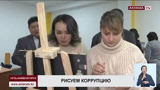 Чиновников Усть-Каменогорска проверили на склонность к коррупции с помощью рисунков