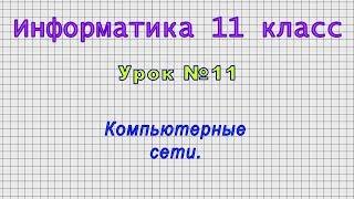 Информатика 11 класс Урок 11