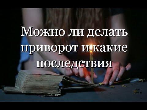 Магия приворожить с помощью свечей