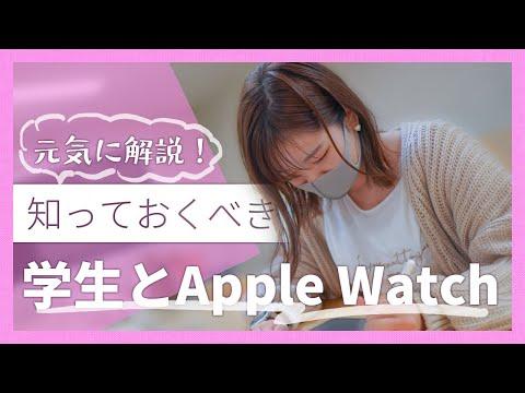 【学生にApple Watchは必要?】いろんな点からじっくり考察!