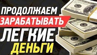 Зарабатываю каждый день на игре с выводом денег Monetacar.org без баллов