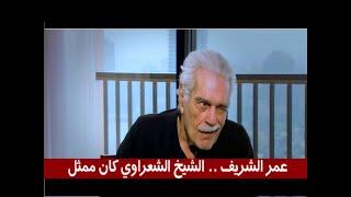 اغاني طرب MP3 عمر الشريف.. الشيخ الشعراوي كان ممثل تحميل MP3