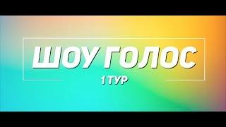 ШОУ Голос 1 тур | 1 сезон 2018