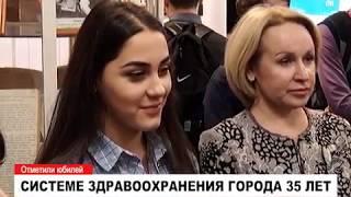Система здравоохранения Муравленко - 35 лет