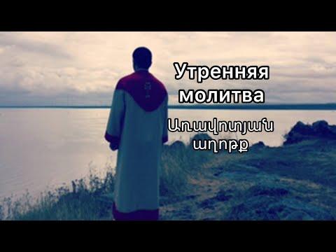 Утренняя молитва // Առավոտյան աղոթք