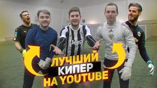 ЛУЧШИЙ ВРАТАРЬ YOUTUBE! / Best football goalkeeper challenge