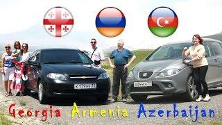 Армения Грузия Азербайджан 2016. Отчет о путешествии.