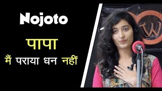 Father Daughter Sad Poetry | Pragya Nema | Poetry On Father By Daughter | Daughter Sad Poetry