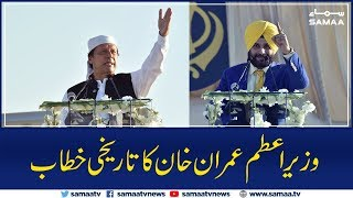 PM Imran Khan Historic Speech at Kartarpur Corridor Inauguration Ceremony | 09 Nov 2019