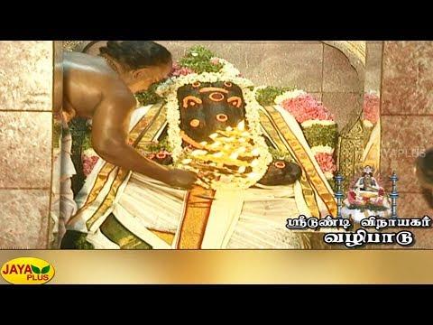 ஸ்ரீ டுண்டி விநாயகர் வழிபாடு   Dhundi Vinayak Temple   Vinayakar   Pillayar