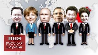 Каким Китай видит мир - BBC Russian