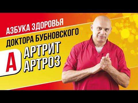АРТРИТ И АРТРОЗ.18+ Доктор Бубновский раскрывает секреты лечения
