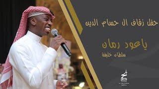 سلطان خليفه ( حقروص ) ياعود رمان / حفل زفاف ال حسام الدين تحميل MP3