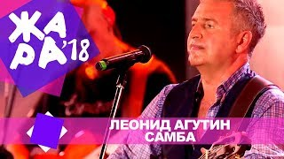 Леонид Агутин  - Самба  (ЖАРА В БАКУ Live, 2018)