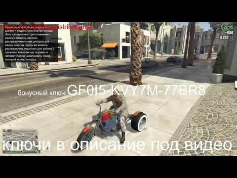 Grand Theft Auto V раздача ключей стим №56