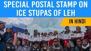 Special Postal Stamp on Ice Stupas released, How artificial ice stupas can help fight Water Crisis?