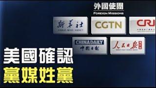 【熱點互動】中共官媒成「外國使團」 特殊任務難履行?