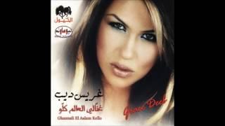 تحميل و مشاهدة Grace Deeb - Comme Toi غريس ديب MP3