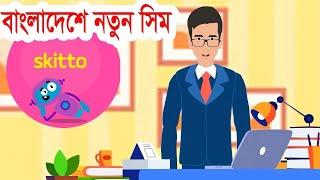 Skitto সিমের  সুযোগ সুবিধা ও A To Z Details | Latest News |  Focus Tech