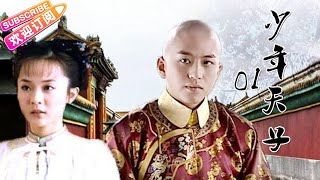 《少年天子》01——顺治皇帝的曲折人生(邓超、霍思燕、郝蕾等主演)
