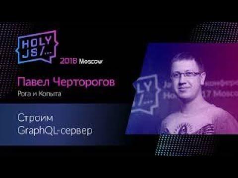 Строим GraphQL-сервер (HolyJS Moscow 2018)