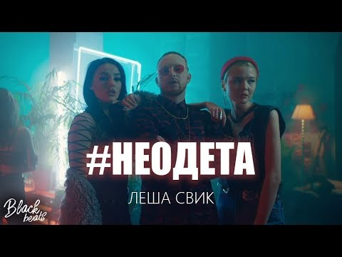 Леша Свик - #Неодета (Official Video)