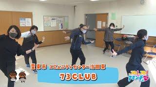 いつまでも美しく歩こう!「73CLUB」栗東市 コミュニティセンター治田東